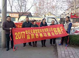 Fifth Yuan Tong charity activities